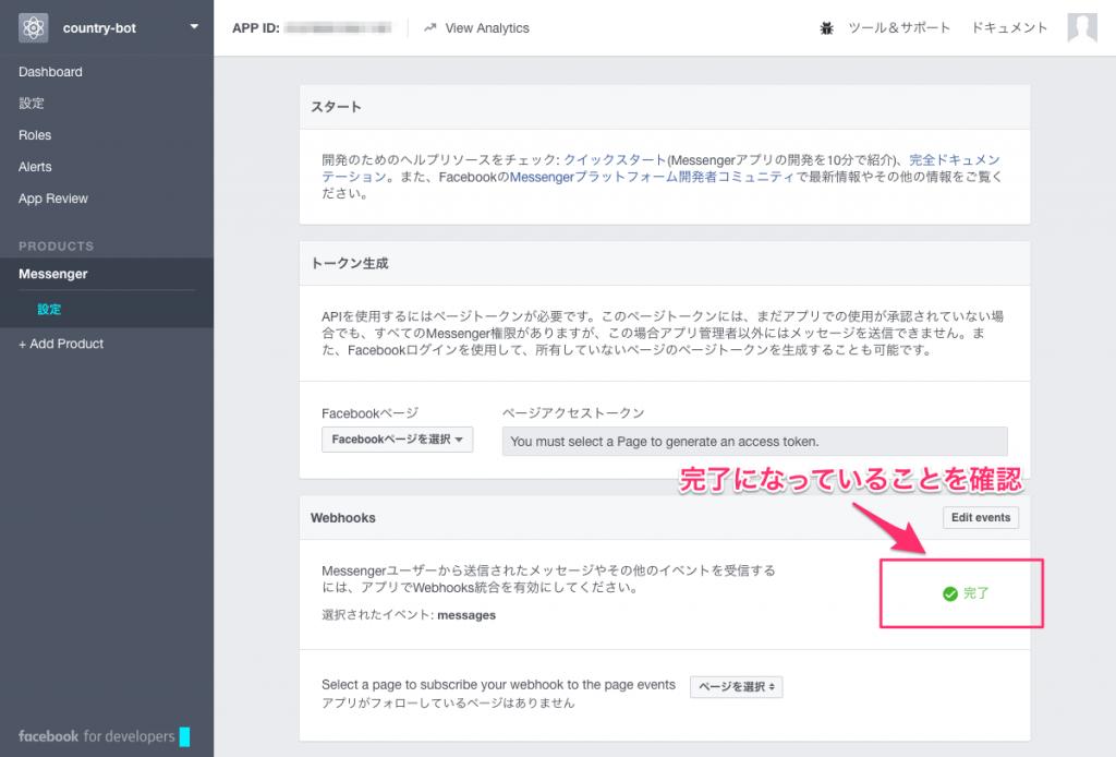 14-country_bot___Messenger___開発者向けFacebook
