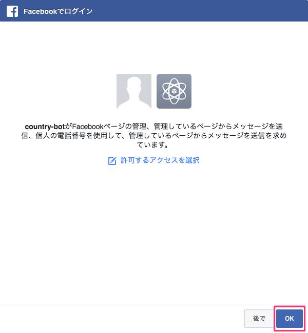 17-Facebookでログイン 7.47.42