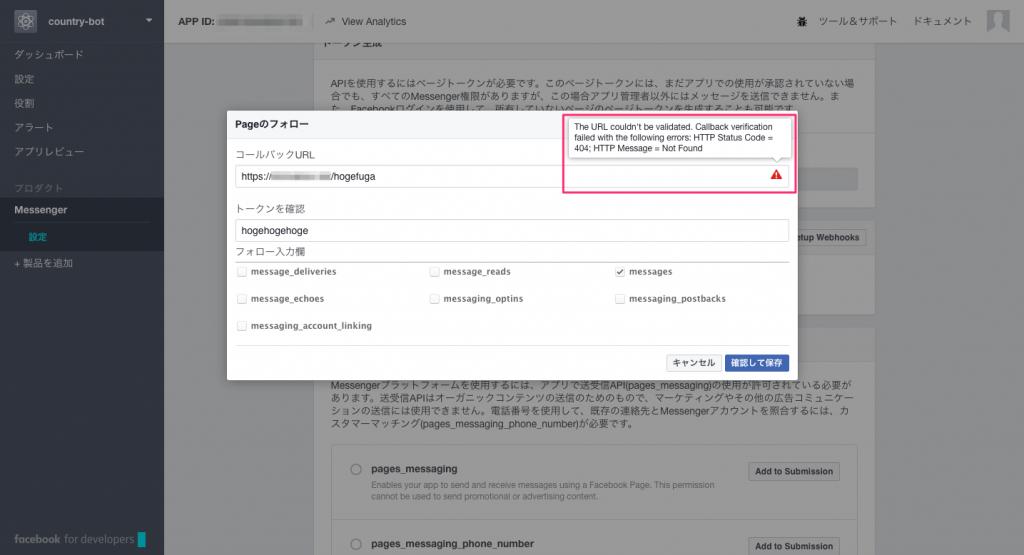 country_bot_―_Messenger___開発者向けFacebook