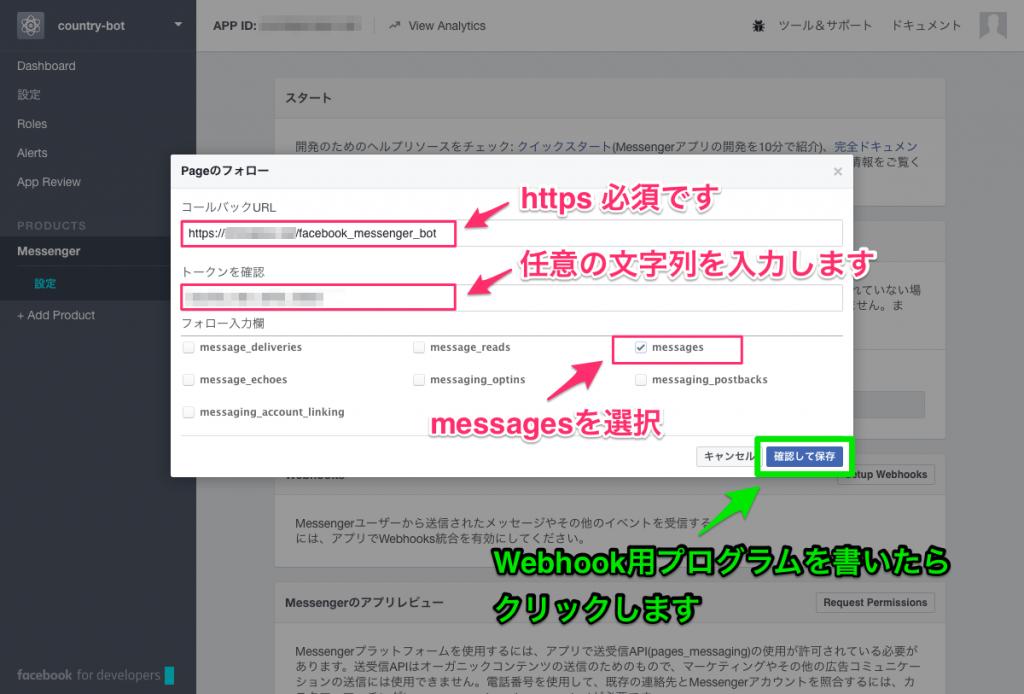 13-country_bot___Messenger___開発者向けFacebook