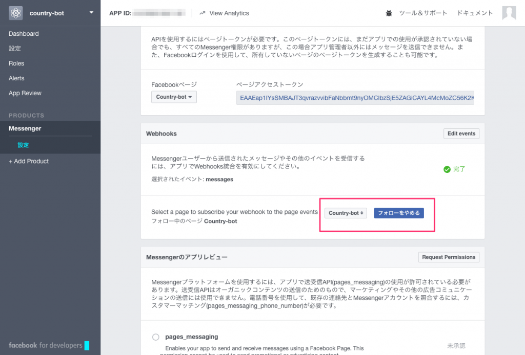 21-country_bot___Messenger___開発者向けFacebook